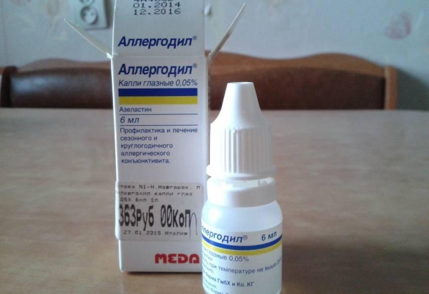 Антигистаминные препараты для глаз • аллергия и аллергические реакции