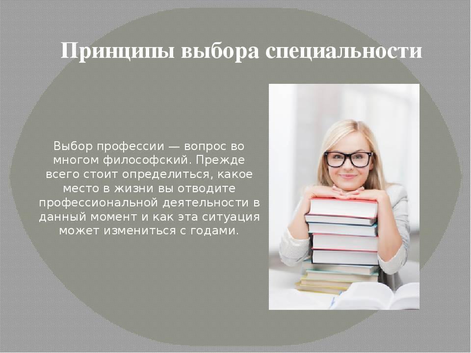 Выбор профессии: как определиться с выбором профессии?