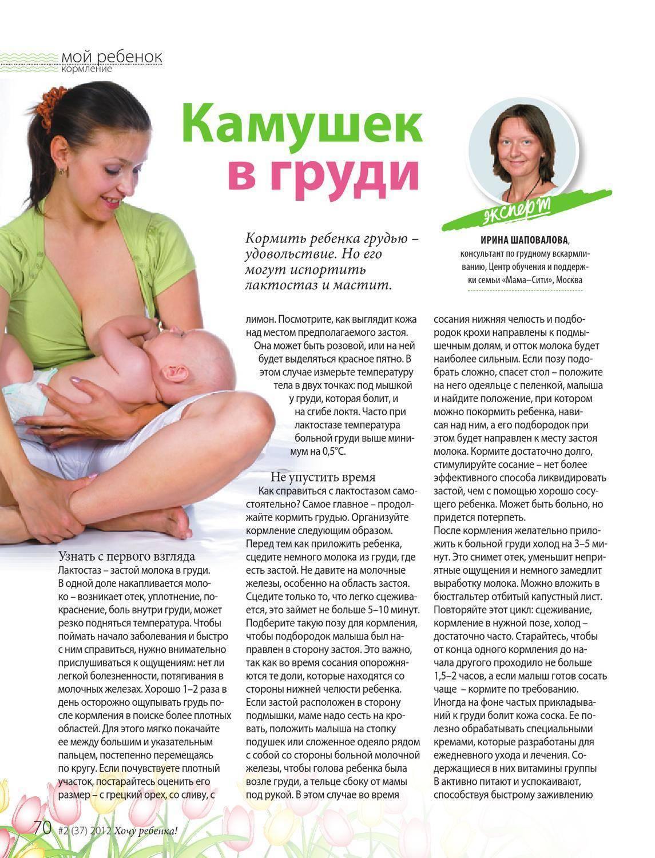 Лактостаз груди у кормящей мамы: симптомы и лечение