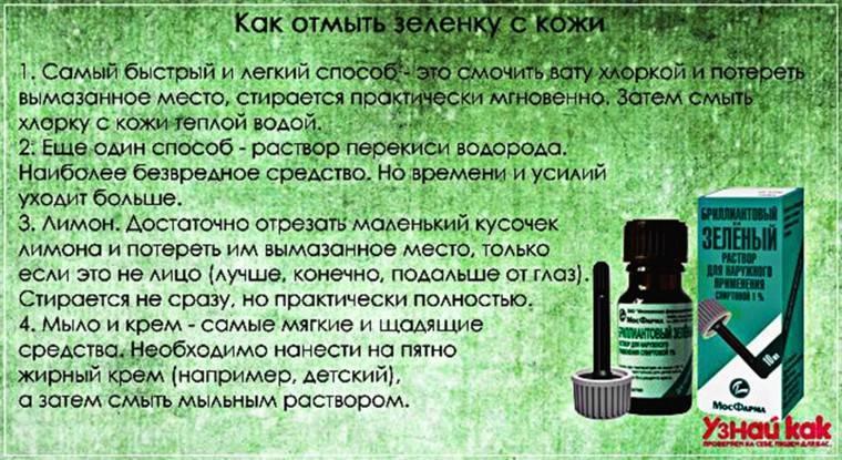 Как отмыть зеленку с кожи после ветрянки: 5 лучших средств, быстро и эффективно убираем зеленку с лица, с волос
