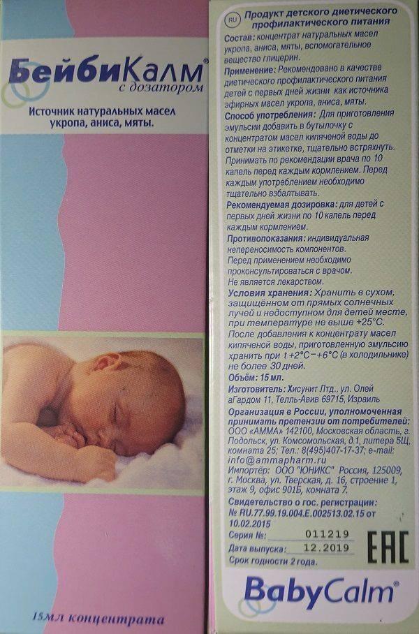 Как давать бебикалм новорожденному: инструкция и отзывы родителей