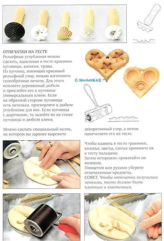 Соленое тесто для лепки