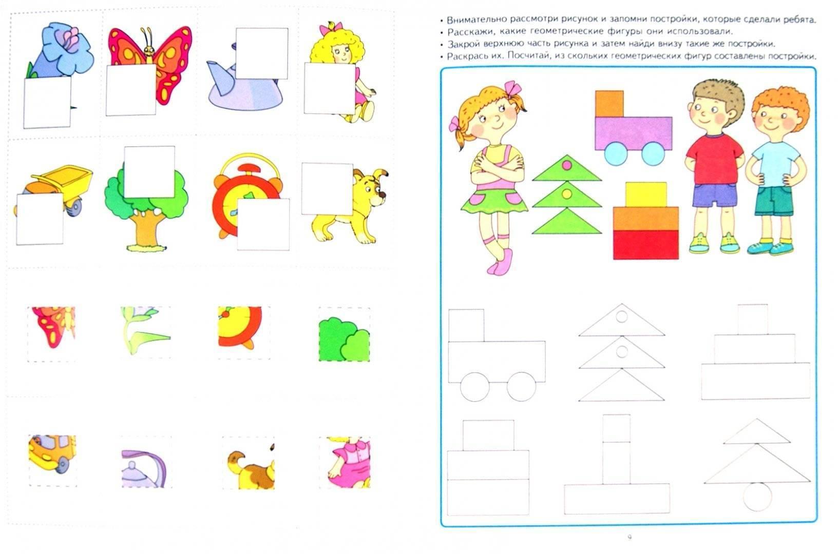 ☀ развивающие интересные ☀ занятия для детей 4 5 лет ☀
