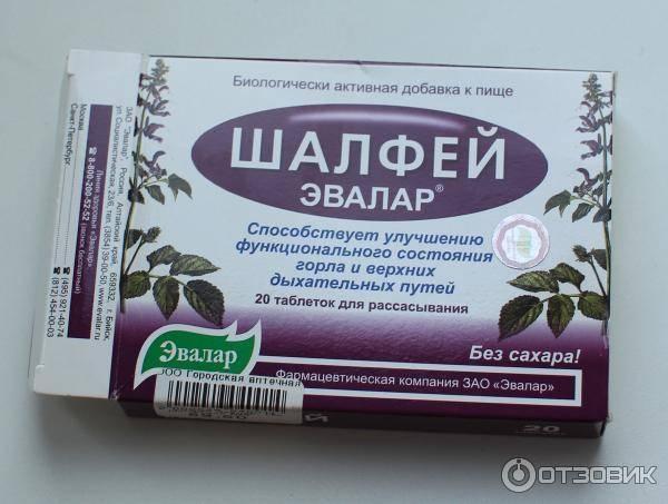 Шалфей таблетки для рассасывания инструкция при беременности