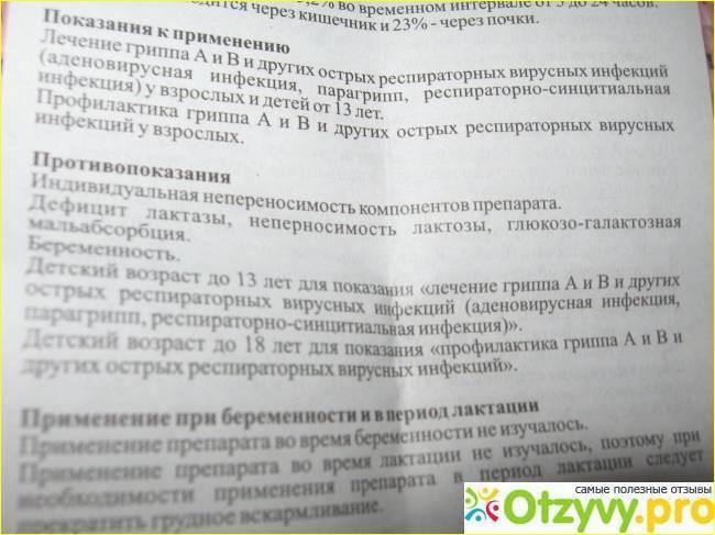Детский ингавирин: инструкция применения для ребенка, дозировка 60 | prof-medstail.ru