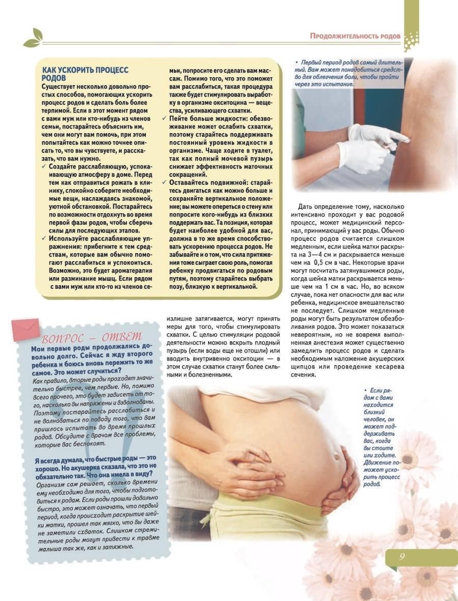 Предвестники родов: как понять, что скоро начнутся роды? признаки приближающихся родов. как определить, близко ли они?