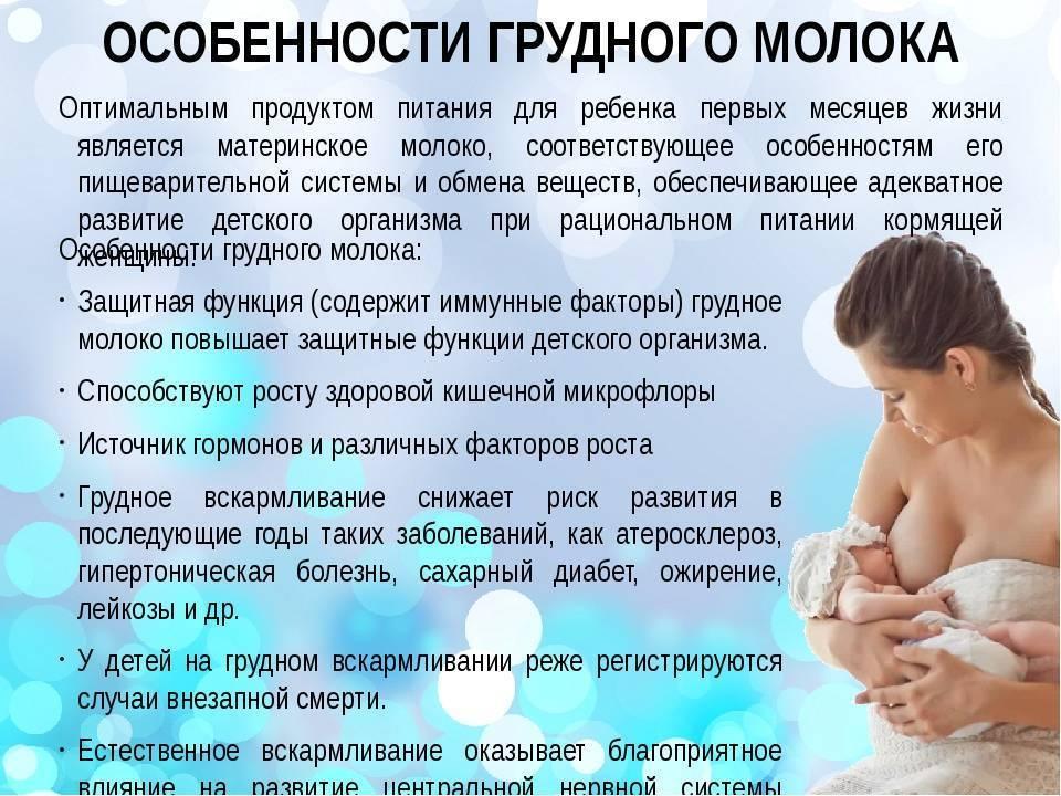 Сколько рекомендуется кормить ребенка, мальчика, грудным молоком