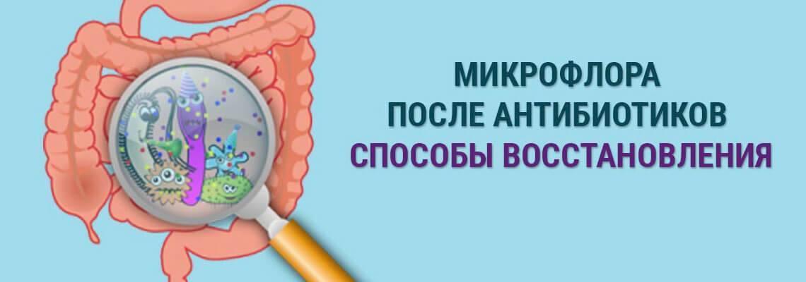 Как восстановить микрофлору кишечника после приема антибиотиков, самые эффективные способы восстановления флоры, что пропить после антибиотиков, препараты, лекарства, таблетки