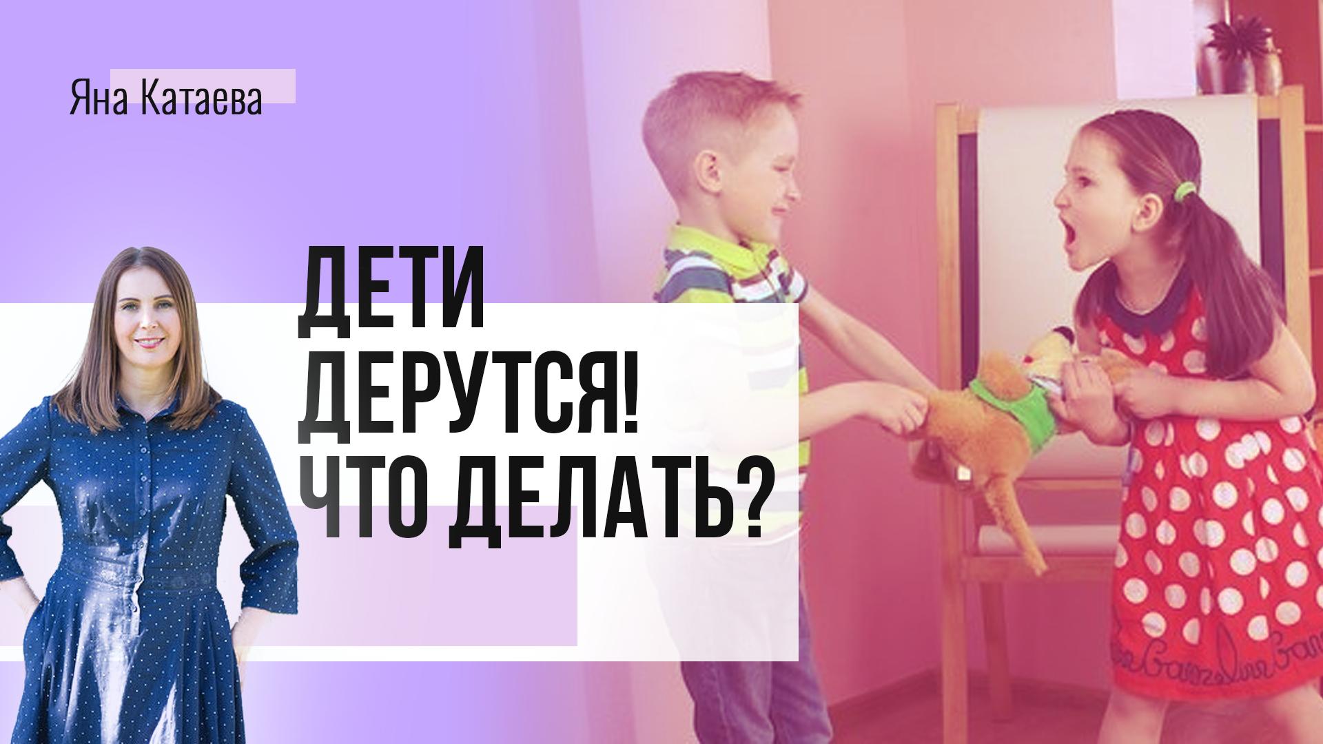 Как отучить ребенка драться в 2 года советы психолога