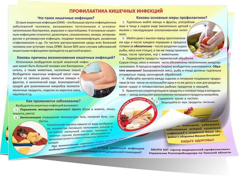 Острая кишечная инфекция у ребенка: симптомы, лечение, профилактика / mama66.ru
