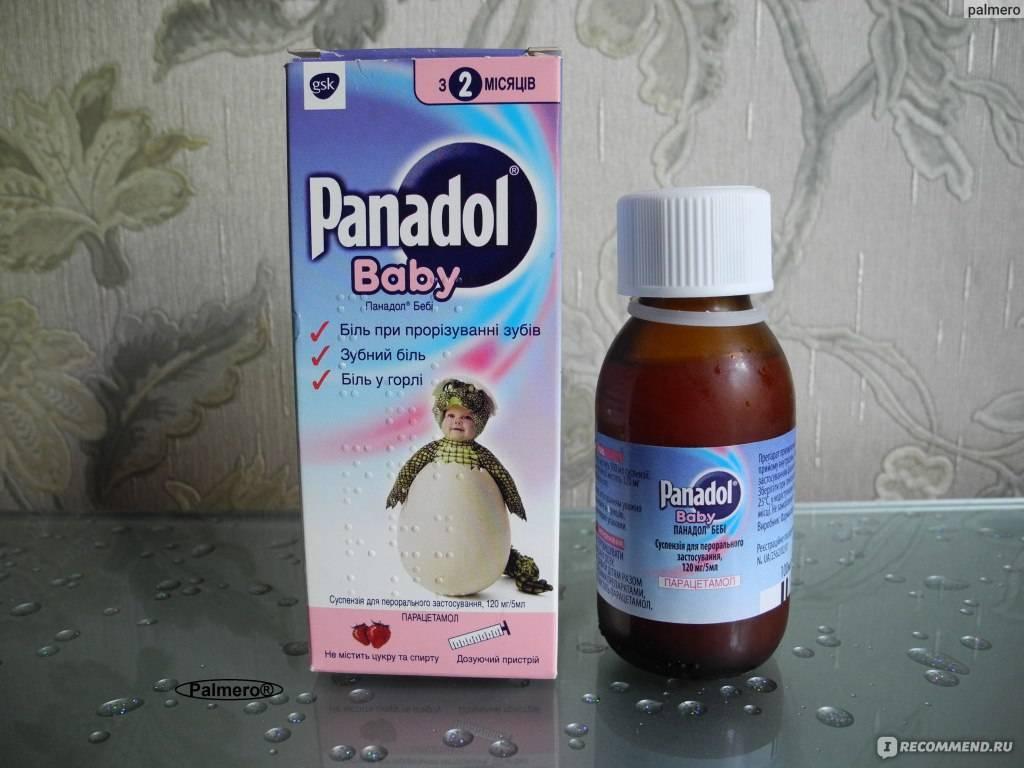 Детский панадол расчет дозы. инструкция по применению сиропа «панадол» для детей и расчет дозировки суспензии