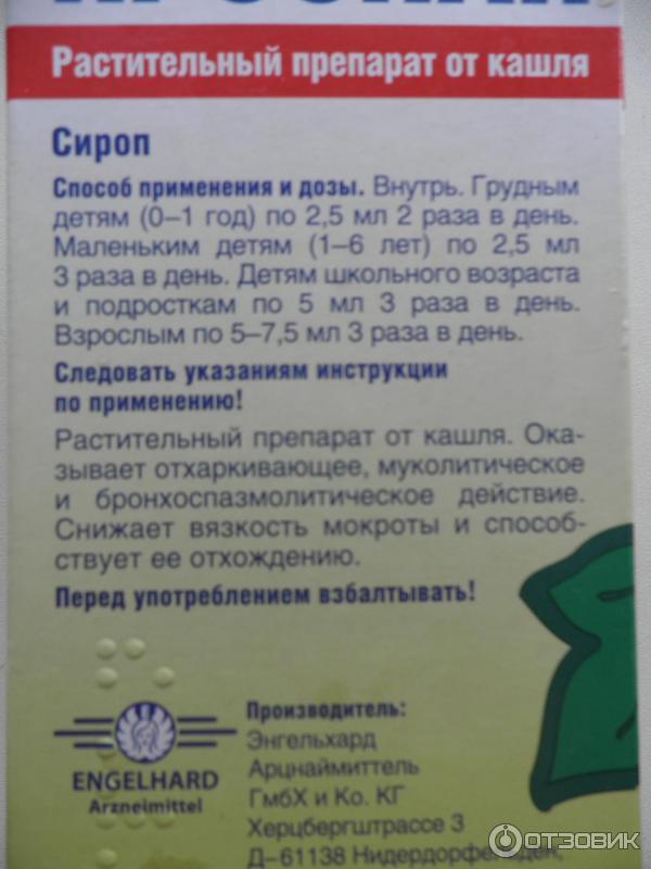 Детские сиропы от кашля с амброксолом