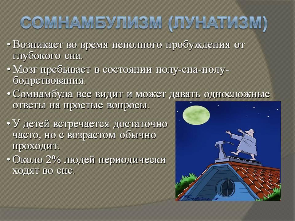 Лунатизм (у детей и взрослых): причины, лечение, симптомы, последствия, комаровский, после алкоголя