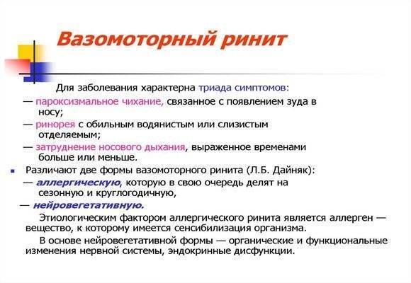 Вазомоторный ринит у детей: симптомы и лечение pulmono.ru вазомоторный ринит у детей: симптомы и лечение