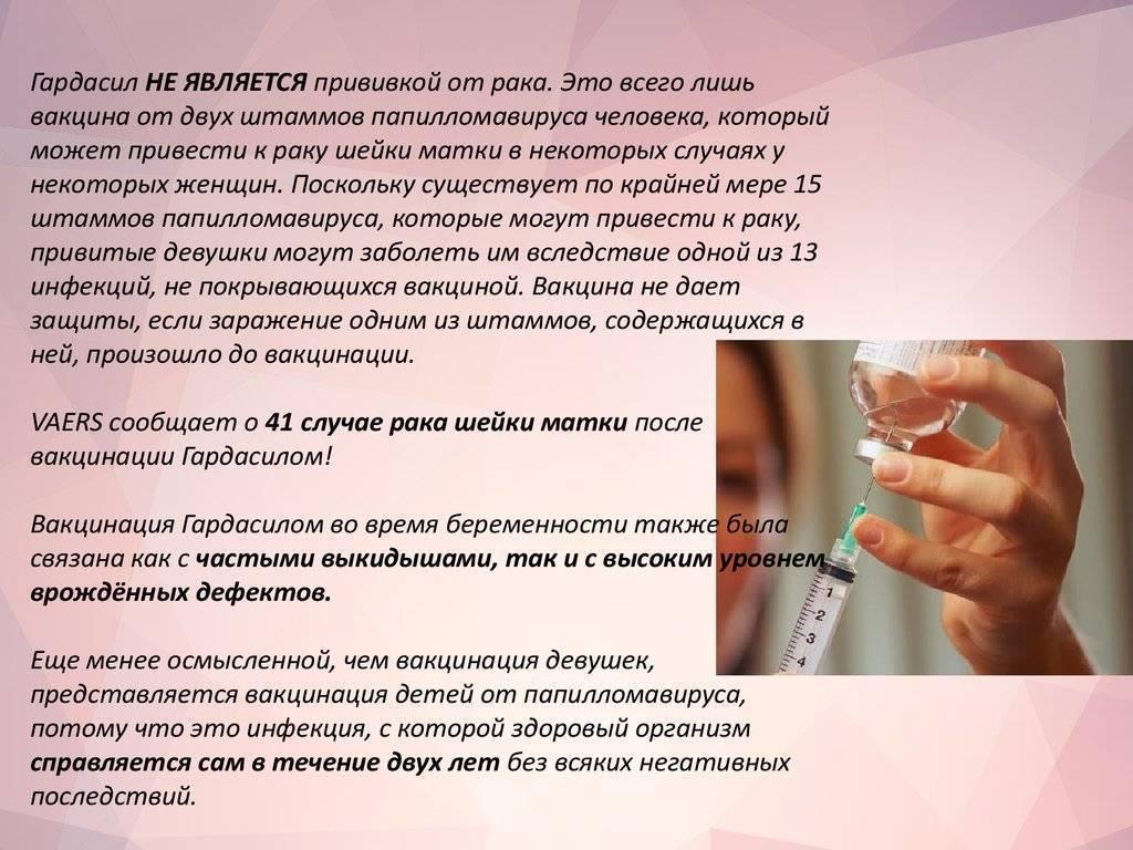 Прививка от впч: названия вакцин от вируса папилломы человека, до какого возраста можно делать