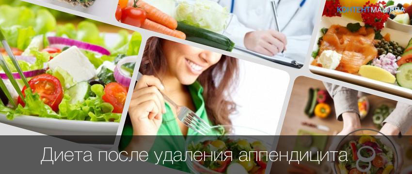 Что едят после аппендицита: составление диеты