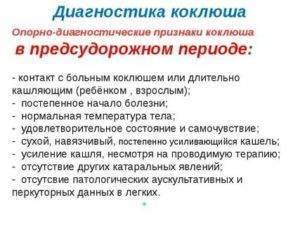 Комаровский - коклюш: симптомы и лечение у детей, паракоклюш
