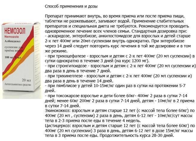 Таблетки «пирантел» для детей: инструкция по применению, как принимать от глистов и остриц, цена и отзывы