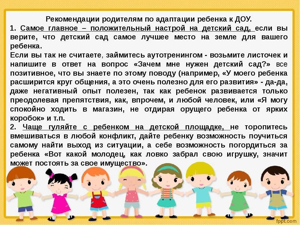 Полезные советы, как подготовить ребенка с детскому саду. памятка для родителей