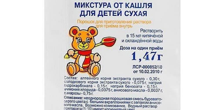 Сухая микстура от кашля для детей: инструкция по применению порошка в пакетиках, способ разведения
