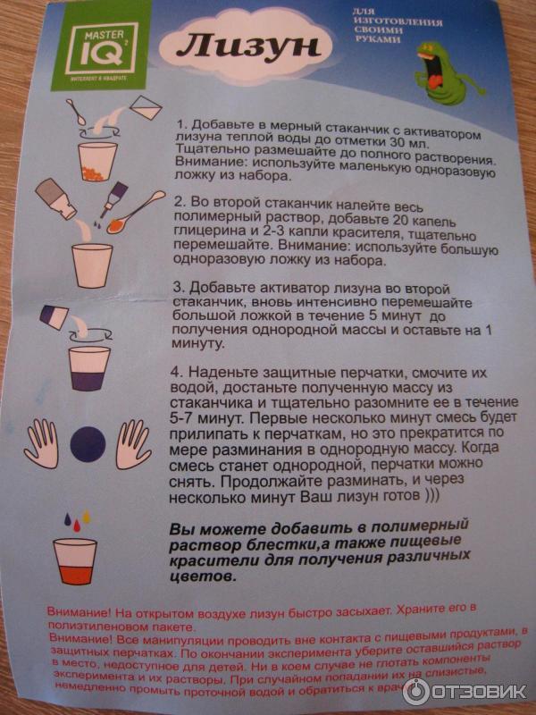 Лизун из клея пва и соды в домашних условиях: 10 рецептов