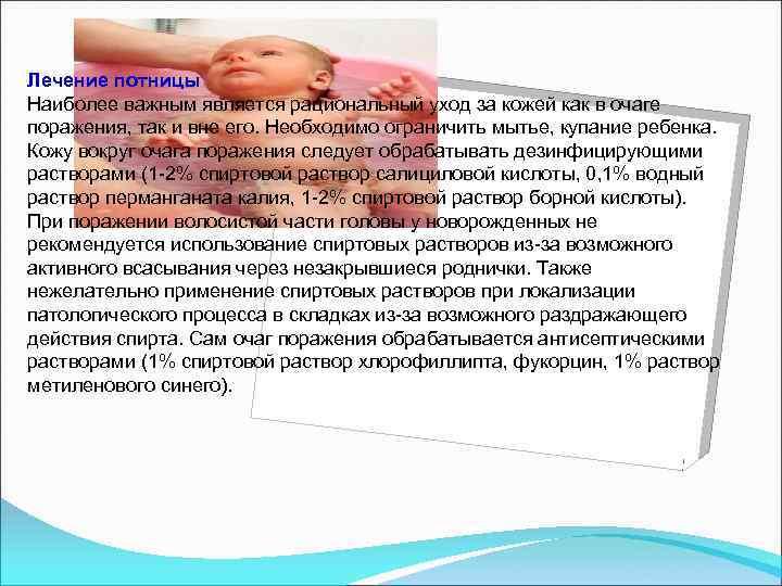 Неинфекционные заболевания кожи у детей - wikimedik24-7.ru