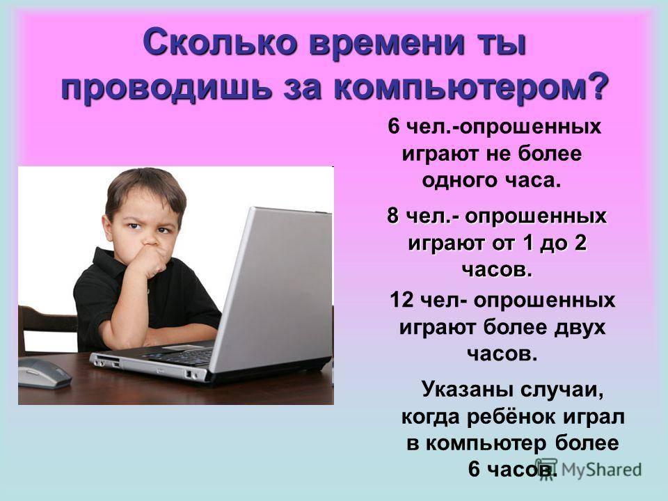 Как долго ребенок может сидеть за компьютером? ученые выяснили, сколько времени можно проводить за компьютером без вреда для здоровья