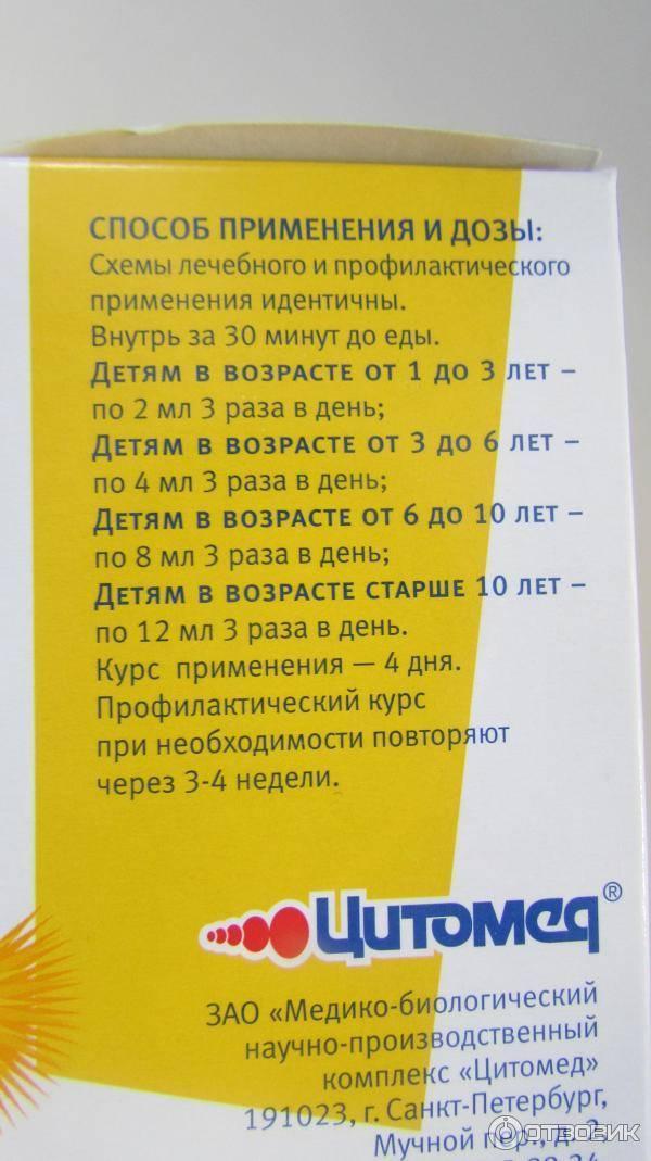 Сироп цитовир-3 для детей  – инструкция, отзывы, цена