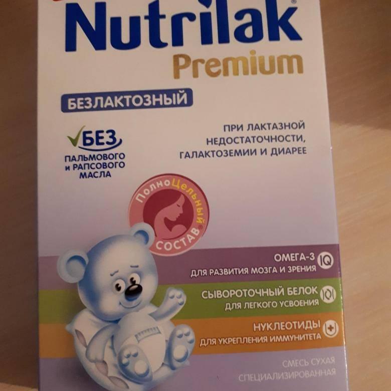 Вопросы о безлактозных смесях в детском питании