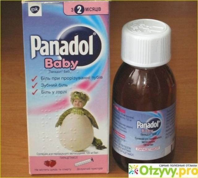 Детский панадол дозировка сироп