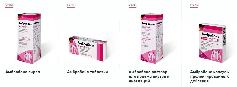 Амбробене побочные действия у детей. возможные формы применения для детей и их использование. побочные эффекты от применения амбробене. - медицина для тебя