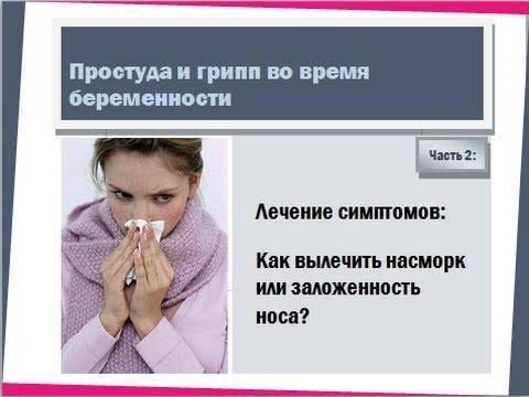 Простуда как признак беременности: правда или миф, диагностика, причины и лечение