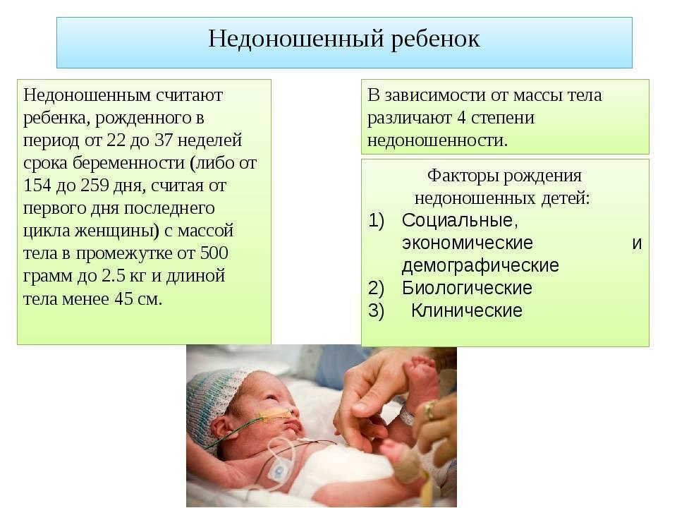 Каким должен быть вес и рост недоношенного ребенка — таблицы с нормами набора по месяцам и причины низких показателей