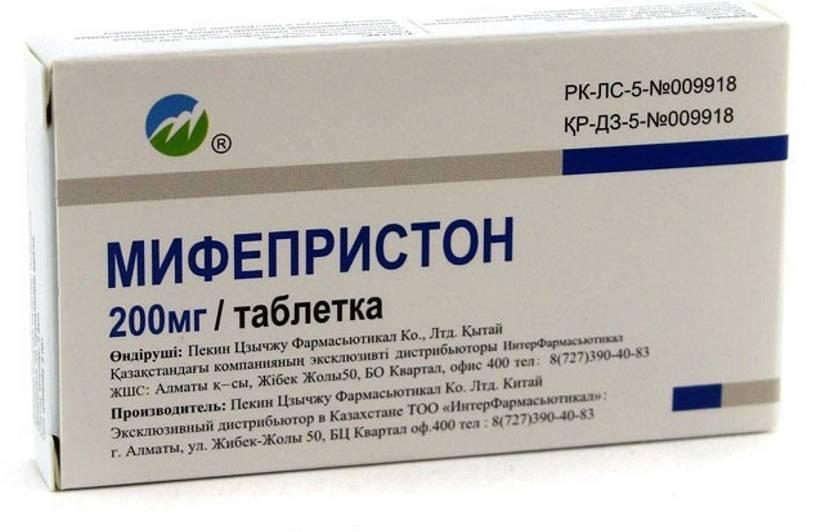 Таблетки для прерывания ранней беременности без рецептов врача