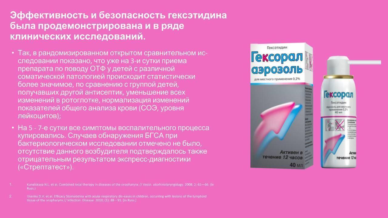 Гексорал спрей для детей - инструкция по применению в горло, со скольки лет детский аэрозоль для лечения, показания, с какого возраста