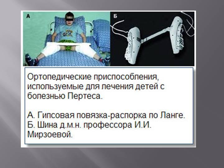 Болезнь пертеса операция
