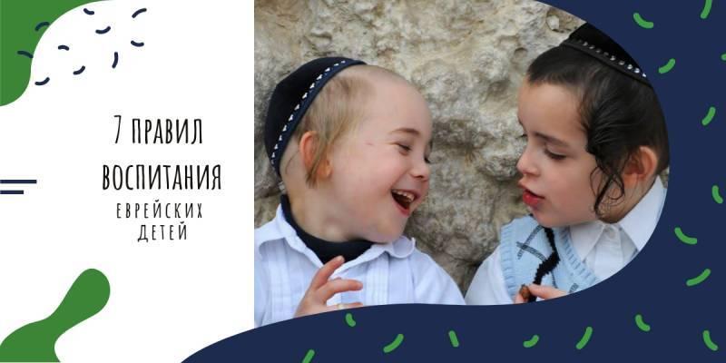 Секреты воспитания: почему еврейские дети становятся гениями - новости дня - семья 24