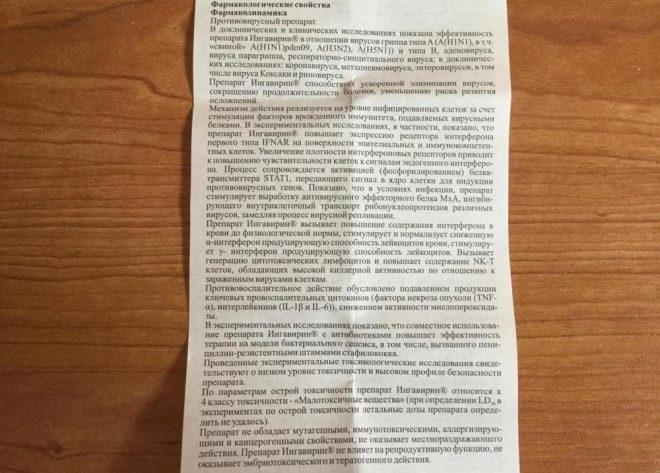 Ингавирин таблетки: инструкция по применению, аналоги