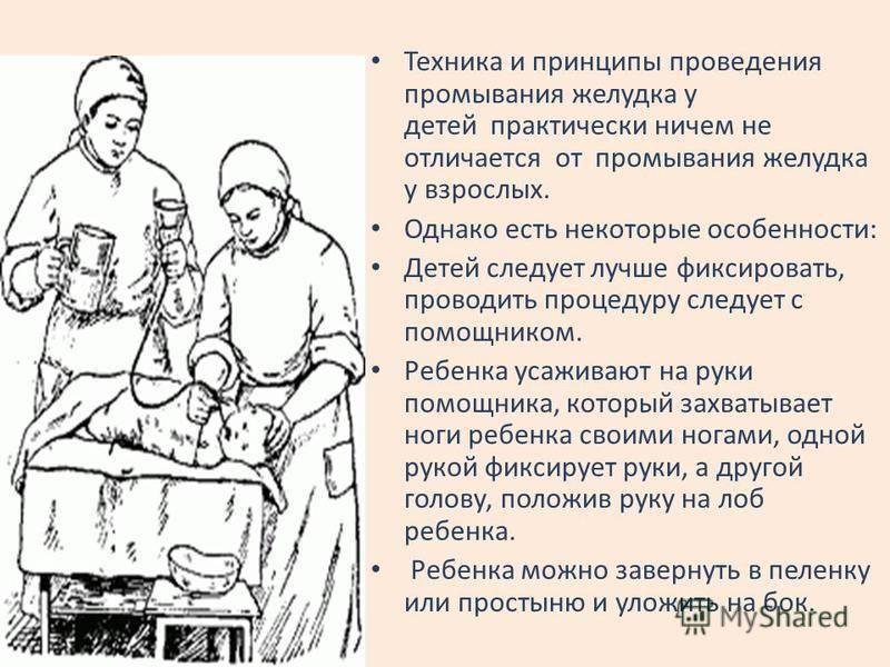 Промывание желудка у детей: алгоритм и техника выполнения