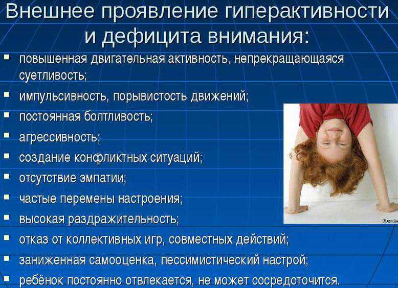 СДВГ (синдром дефицита внимания и гиперактивности): что это, симптомы, лечение
