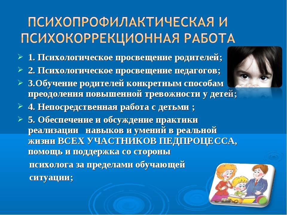 Детские страхи: виды, причины, особенности проявления, диагностика, методики коррекции