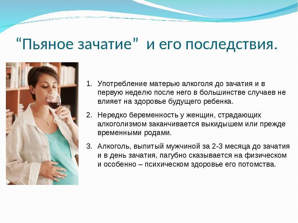 Пьяное зачатие и алкоголь перед зачатием
