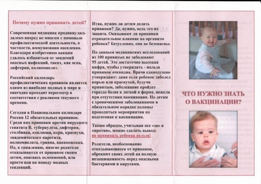 Прививка от ротовирусных инфекций детям до года - здоровыйребенок