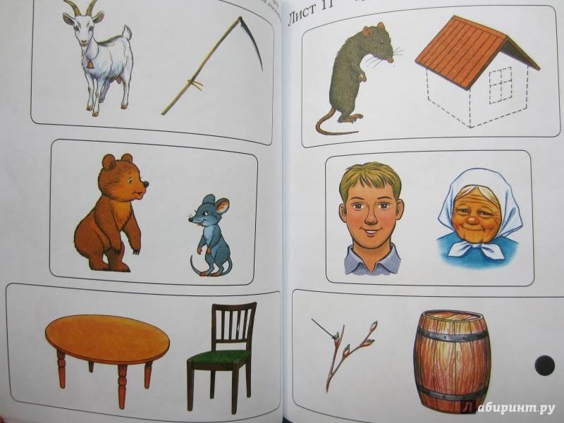 Постановка звука р: логопедические упражнения на  развитие речи. как научить малыша произносить звук р правильно