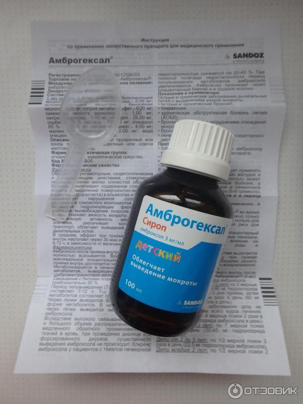 Сироп амброгексал: инструкция по применению для детей, использование раствора для ингаляций