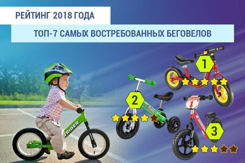 Лучшие беговелы 2020 года: рейтинг моделей для детей с надувными и цельными колесами (топ-8)