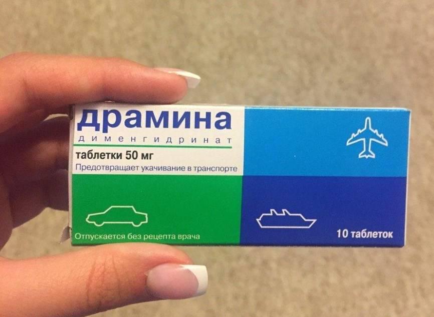 Драмина – инструкция по применению таблеток от укачивания, продолжительность действия и противопоказания. аналоги «драмина»: инструкция по применению, отзывы. таблетки от укачивания снотворное драмина