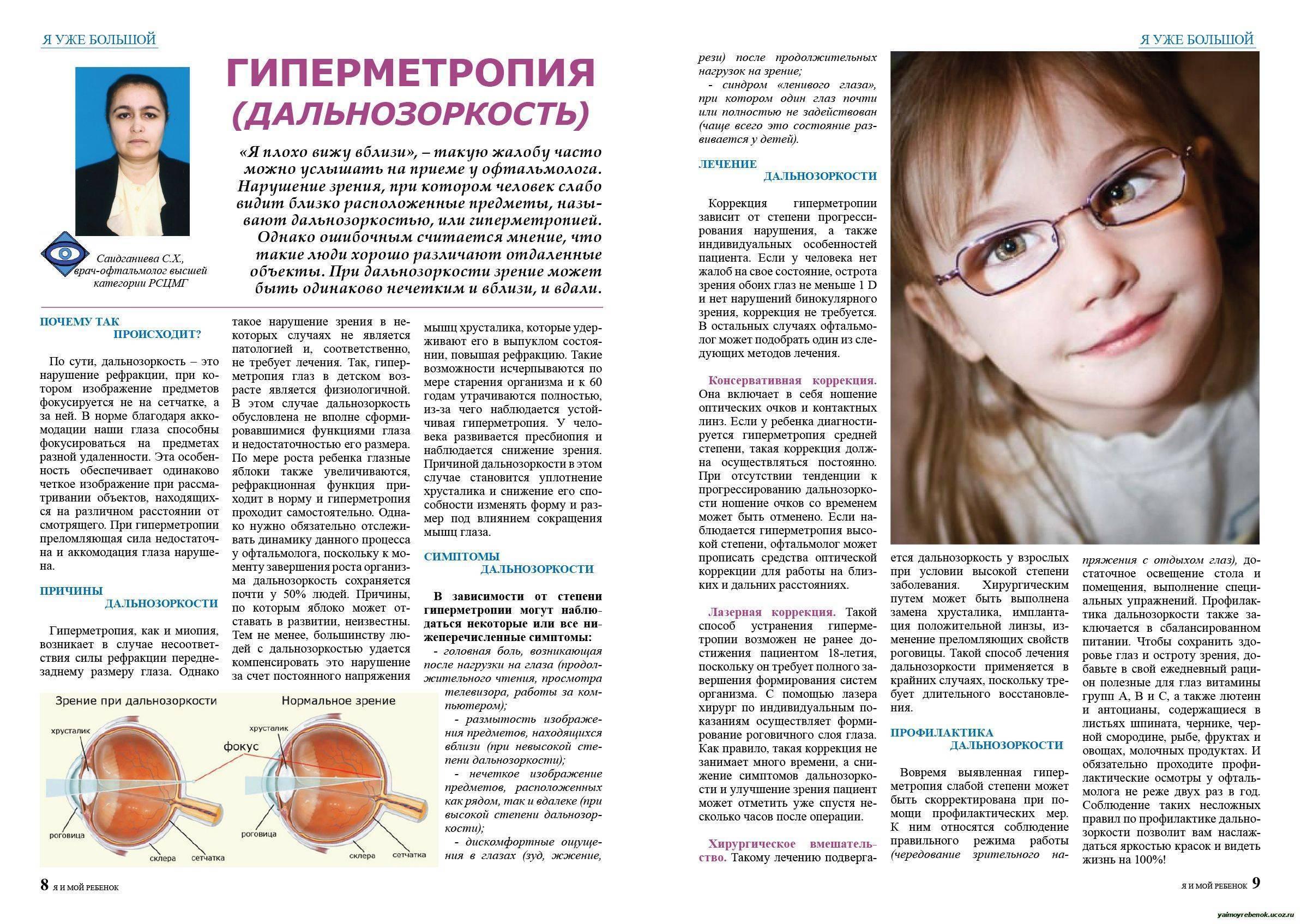 Гиперметропия высокой степени у ребенка: ???? вопросы по офтальмологии