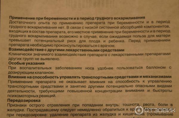Каметон при беременности: инструкция по применению / mama66.ru