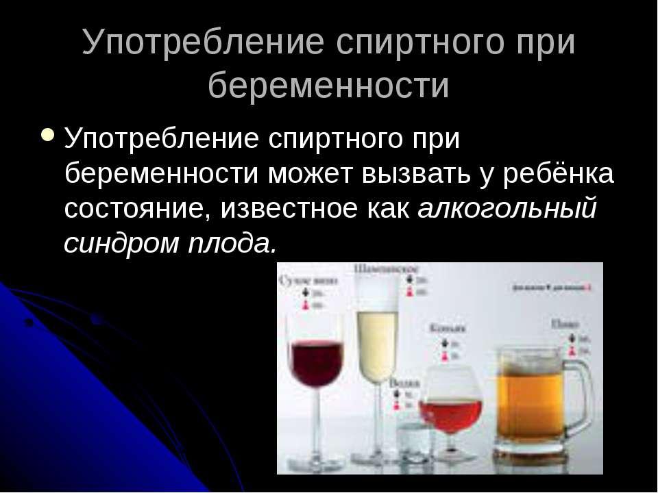 Алкоголь во время беременности: можно ли пить беременным на ранних и поздних сроках?